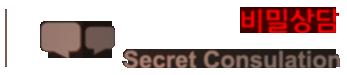 secret_consulation.png